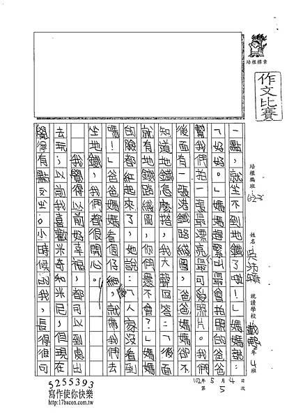 102W3405吳沛穎 (2)
