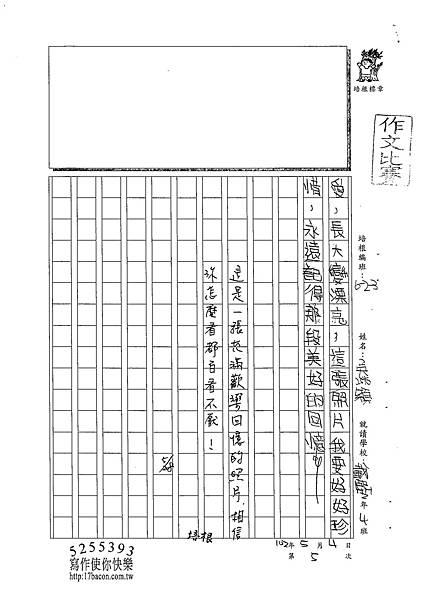 102W3405吳沛穎 (3)