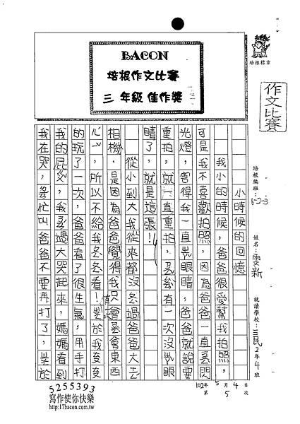 102W3405陳雯新 (1)