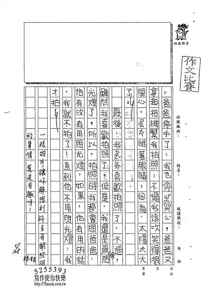 102W3405陳雯新 (2)