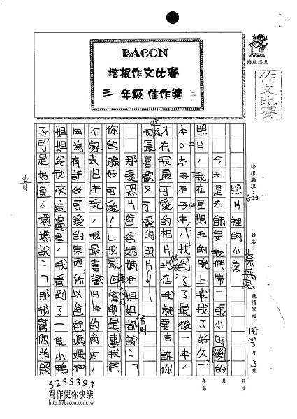 102W3405蔡瑀恩 (1)