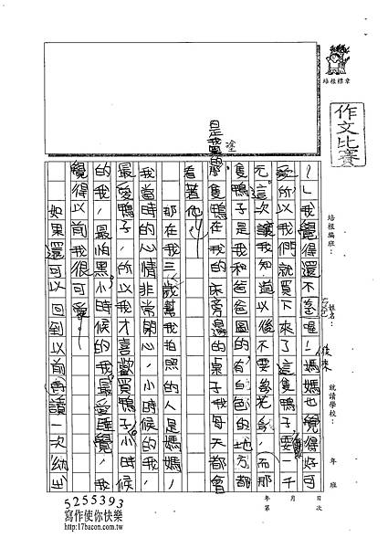 102W3405蔡瑀恩 (2)