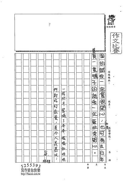 102W3405蔡瑀恩 (3)
