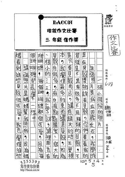 102W3405謝惟羽 (1)