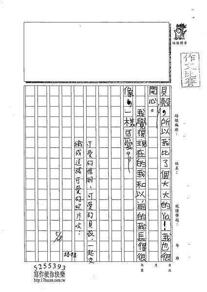 102W3405謝惟羽 (2)