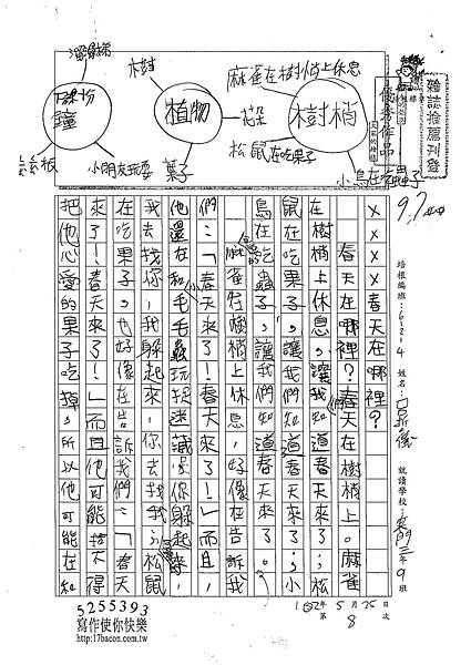 102W4408呂哲儀 (1)