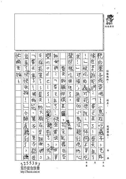 102W4408呂哲儀 (2)