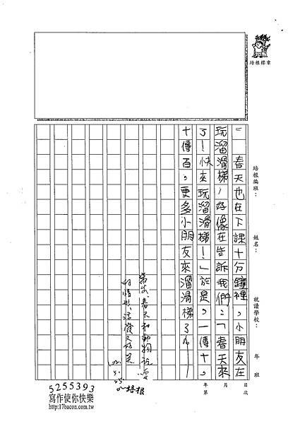 102W4408呂哲儀 (3)