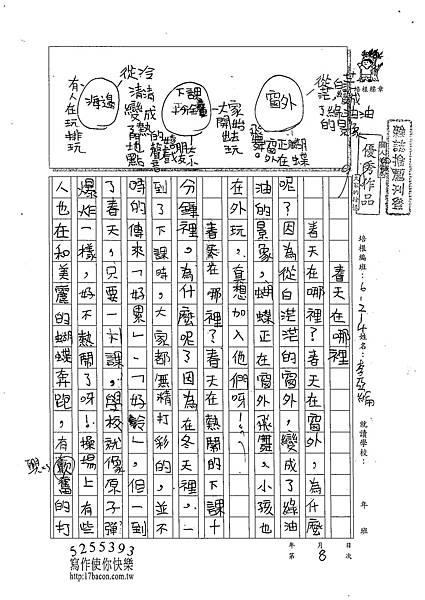 102W4408李亞綸 (1)
