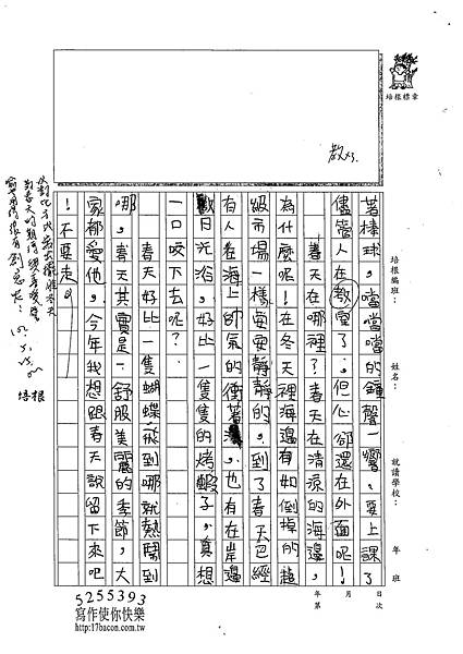 102W4408李亞綸 (2)
