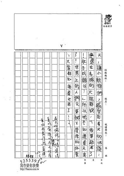 102W4408李昀蓁 (3)