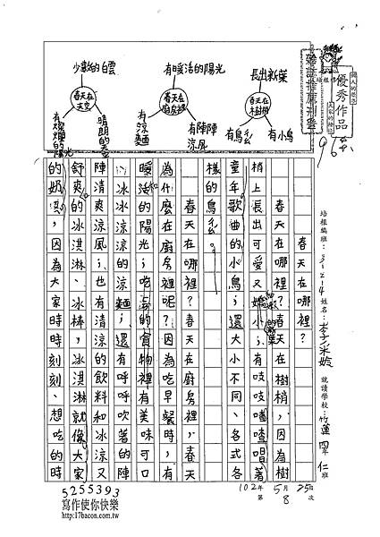 102W4408李采姈 (1)
