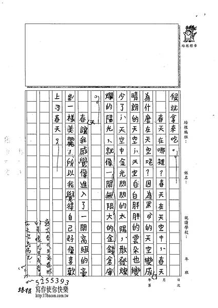 102W4408李采姈 (2)