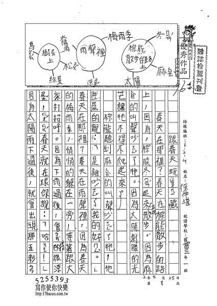 102W4408徐伊瑾 (1)
