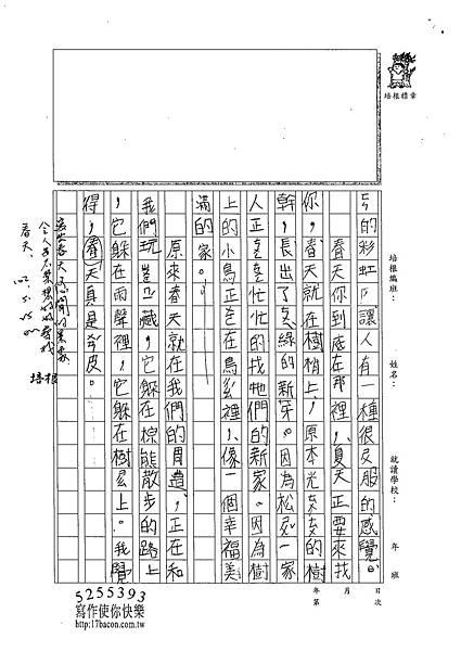 102W4408徐伊瑾 (2)