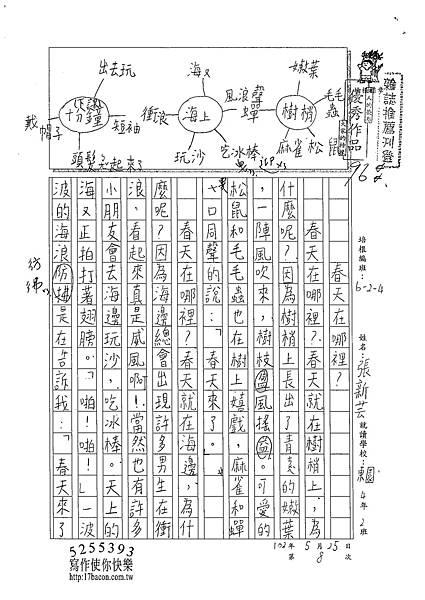 102W4408張新芸 (1)