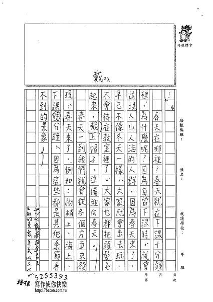 102W4408張新芸 (2)