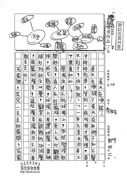 102W4408廖振安 (1)