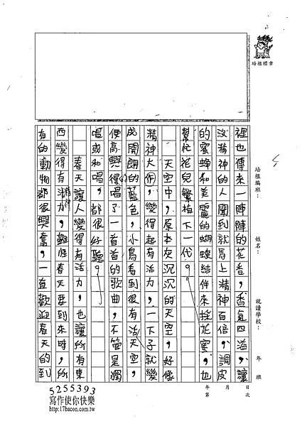 102W4408廖振安 (2)