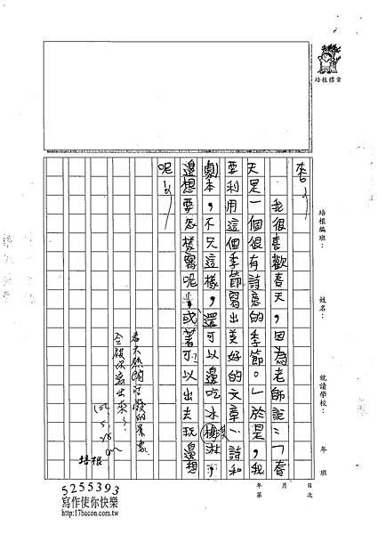 102W4408廖振安 (3)
