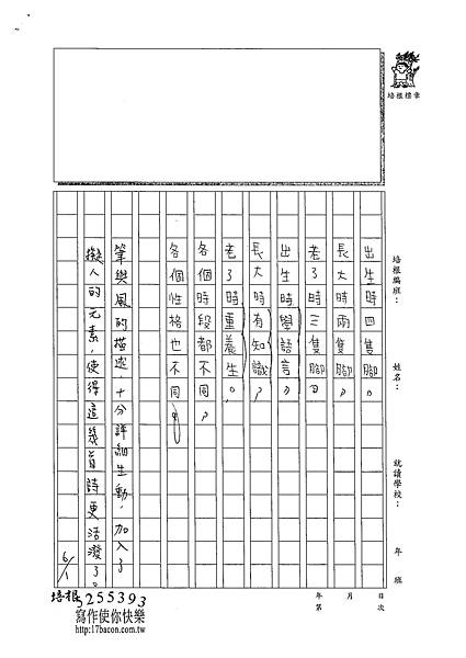 102W4409鍾駿杰 (3)