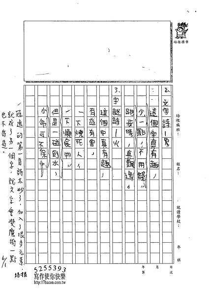 102W4409呂冠逸 (2)
