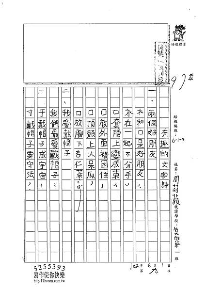 102W4409周莉蘋 (1)