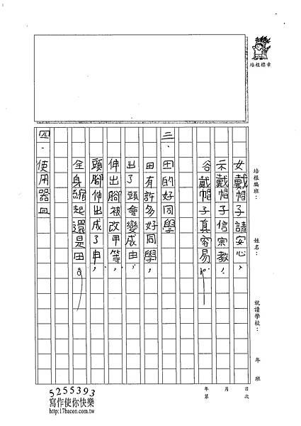 102W4409周莉蘋 (2)