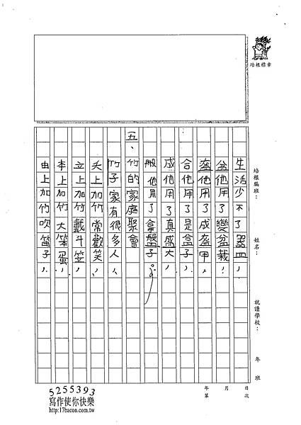 102W4409周莉蘋 (3)