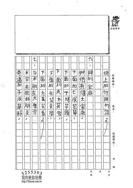 102W4409周莉蘋 (4)