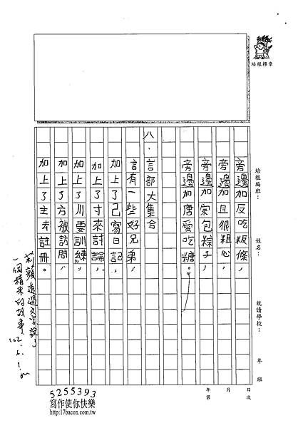102W4409周莉蘋 (5)