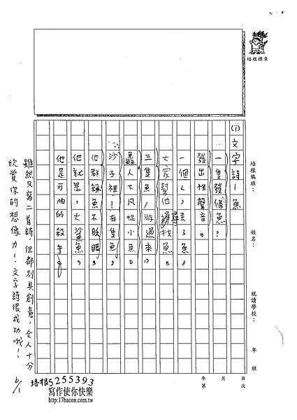 102W4409周震桓 (2)