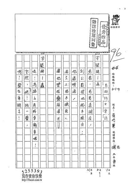 102W4409黃巧蓁 (1)