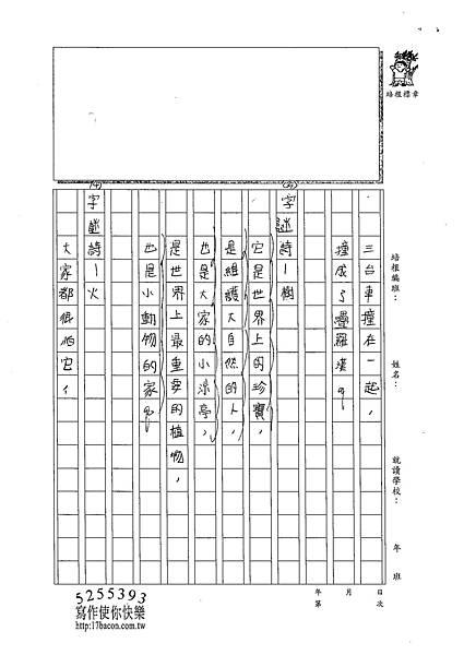 102W4409黃巧蓁 (2)