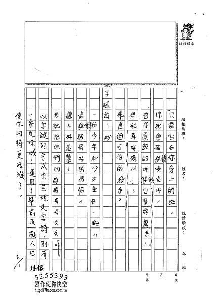 102W4409黃巧蓁 (3)