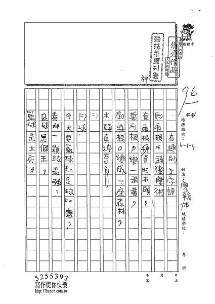 102W4409廖翰博 (1)