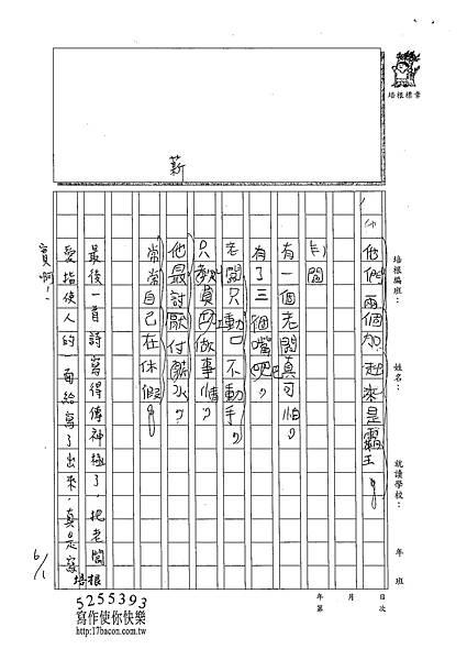 102W4409廖翰博 (2)
