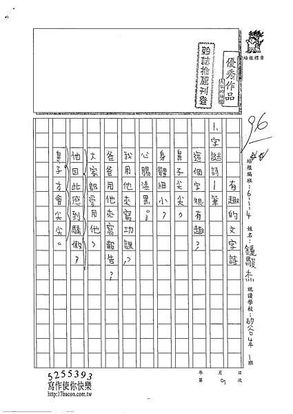 102W4409鍾駿杰 (1)