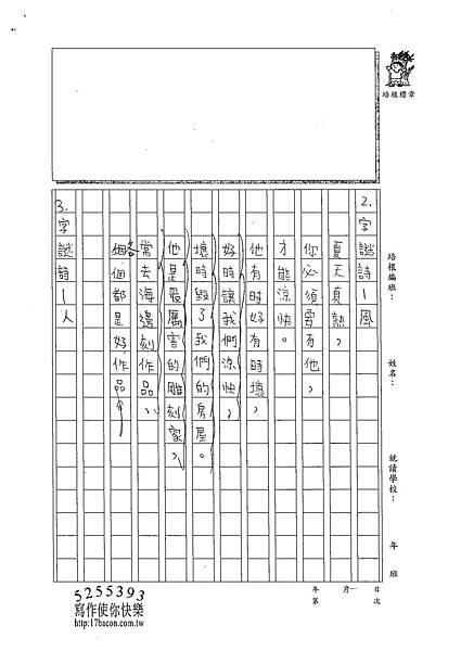 102W4409鍾駿杰 (2)