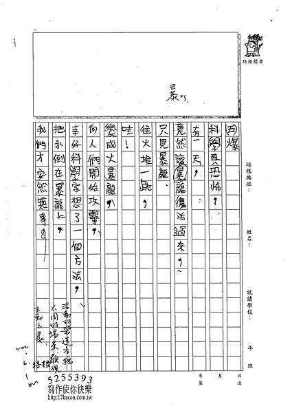 102W4409廖振安 (5)