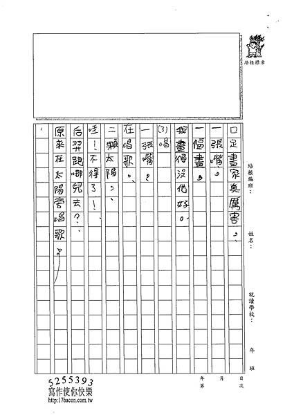 102W4409呂哲儀 (2)