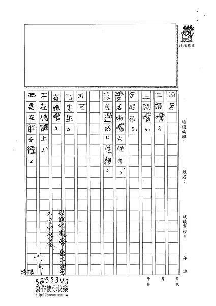 102W4409呂哲儀 (3)
