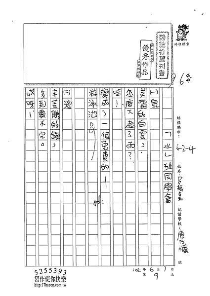 102W4409呂振嘉 (1)