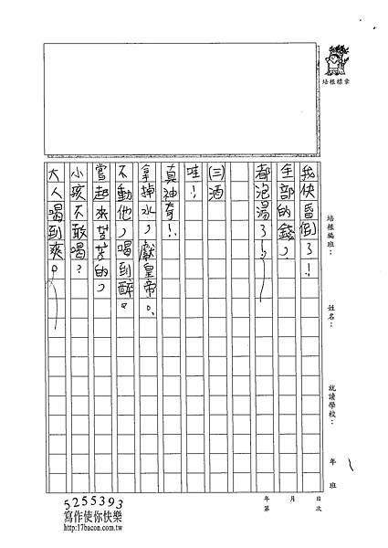 102W4409呂振嘉 (2)