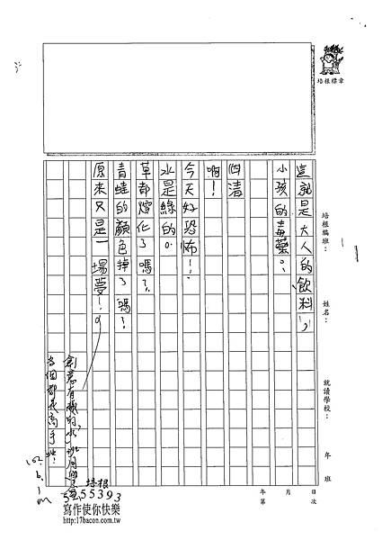 102W4409呂振嘉 (3)