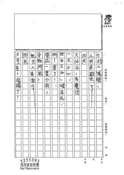 102W4409李昀蓁 (2)