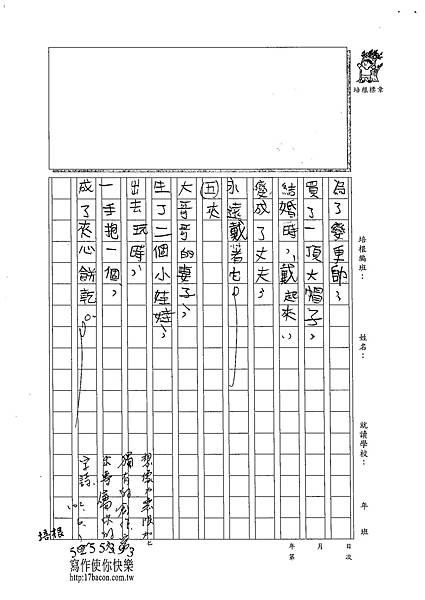 102W4409李昀蓁 (3)