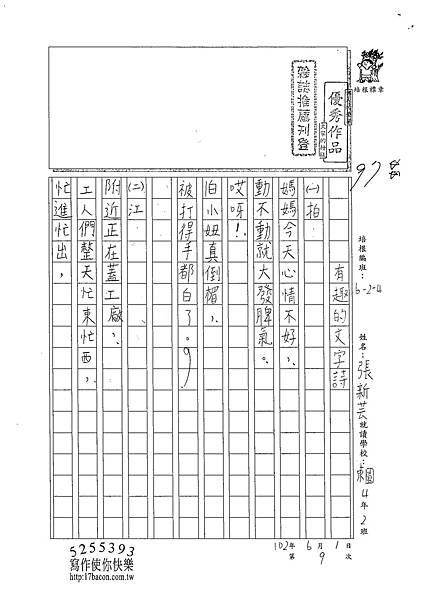102W4409張新芸 (1)