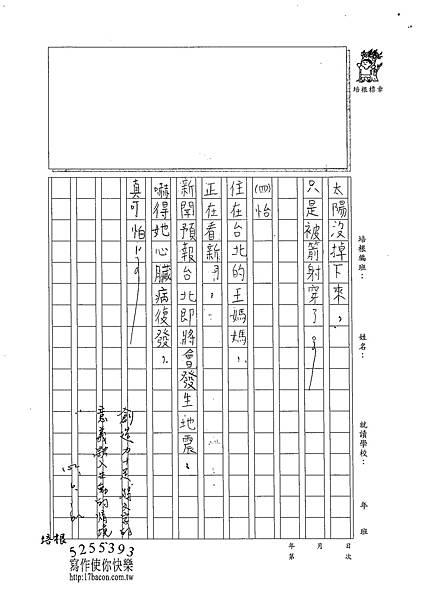 102W4409張新芸 (3)