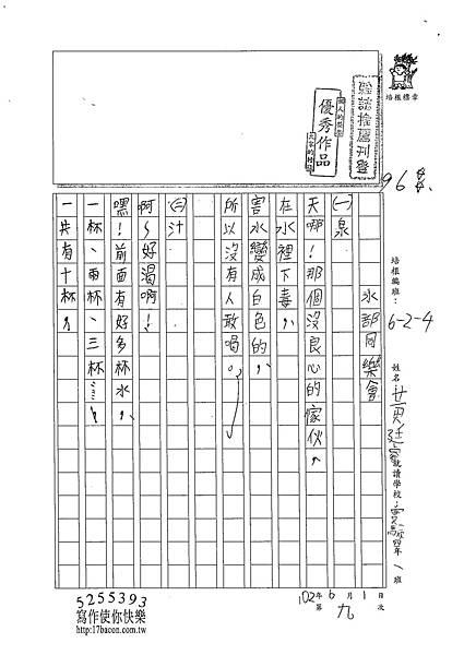 102W4409黃廷睿 (1)